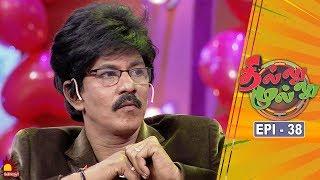 தில்லு முல்லு   Thillu Mullu   Episode 38   21st November 2019   Comedy Show   Kalaignar TV