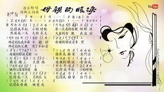 潘安邦 - 母親的眼淚【歌譜版】