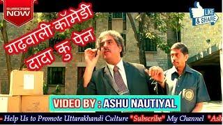 दादा कु पेन | Dada Ku pen | Garhwali Comedy | 3 Idiots | Ashu Nautiyal