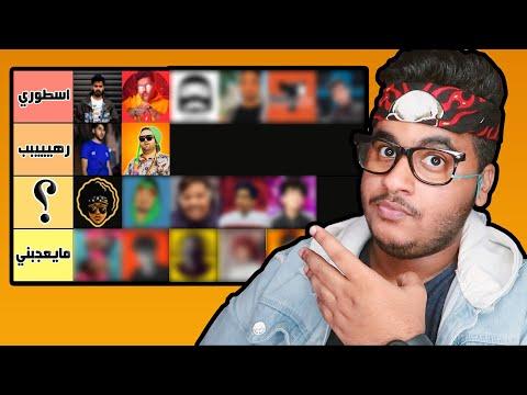 تقييمي لليوتيوبرز العرب | بدون زعل !! 😂😂