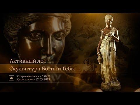Бронзовая скульптура Гебы. Аукцион Виолити 0+ photo