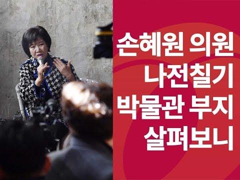 손혜원의 '목포 구도심 나전칠기박물관 부지'
