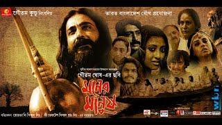 Moner Manush (2010) - Official Trailer | Prosenjit | Paoli Dam | Chanchal Chowdhury | Goutam Ghose width=