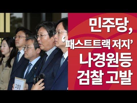 민주당, '패스트트랙 저지' 나경원 등 한국당 의원 고발