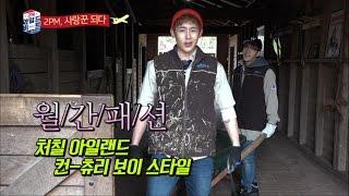 """""""2PM, 열일모드 ON (feat.  닉쿤 월간패숀"""" [2PM Wildbeat] 7회"""
