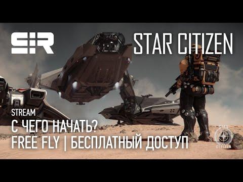 [4K] Star Citizen: С Чего Начать?   Free Fly   Бесплатный Доступ   p.3.12.1