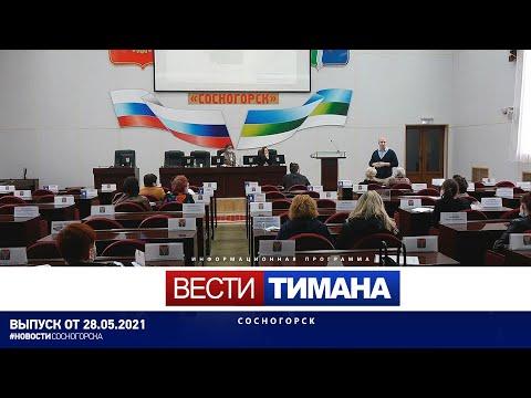 ✳ Вести Тимана. Сосногорск | 28.05.2021