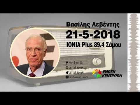 Β. Λεβέντης / Ionia Plus 89.4 Σάμου / 21-5-2018