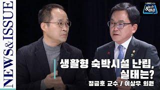 [뉴스&이슈/여수MBC 토크쇼] 생활형 숙박시설 난립, 실태는? (이용선 아나운서 / 이상우 의원 / 정금호 교수) 다시보기