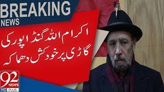 PTI candidate Ikramullah Gandapur injured in suicide attack in DI khan | 92NewsHD