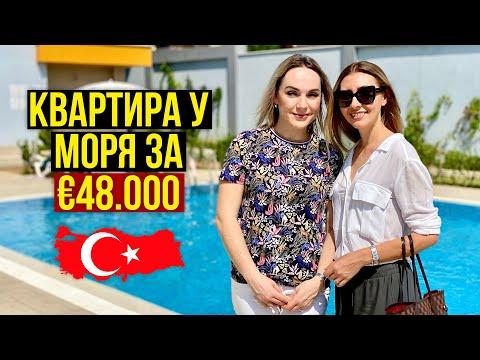 Дешевые Квартиры в Турции у моря — ЦЕНЫ ? Смотрим НЕДОРОГИЕ квартиры, Недвижимость в Турции, Алания