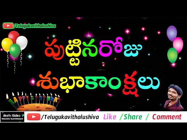 Download thumbnail for Birthday wishes in telugu, happy