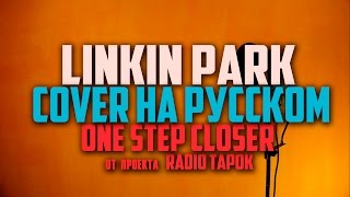 Linkin Park - One Step Closer [Cover by RADIO TAPOK на русском]