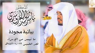 وننزل من القرآن ماهو شفاء ورحمة - مجودة بأداء بياتي بديع للشيخ د. ياسر الدوسري فجر 22-10-1442هـ