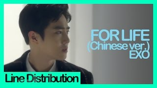 [Line Distribution] EXO - For Life (Chinese version)