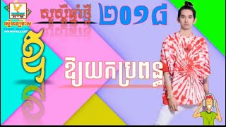 Ouv oy yok pro'n sing By G-devith happy khmer New Years 2018 the best song khmer New