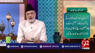 Nuskha: Kund Zehan Sy Nijat - 16 March 2018 - 92NewsHDPlus