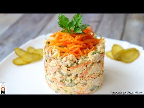 Салат «Лисичка»  Сочный и Очень Сытный | Salad Recipe