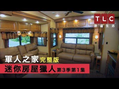TLC旅遊生活《迷你房屋獵人》第3季第1集:軍人之家 完整版 - YouTube