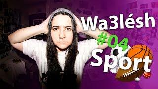 wa3lésh - sport (علاش الرياضة)