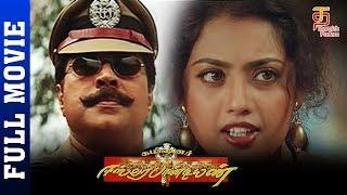 Commissioner Eeswar Pandiyan Tamil Full Movie HD | Mammootty | Meena | Kavya Madhavan | ThamizhPadam width=