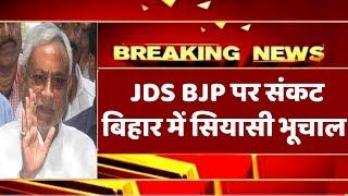 बिहार में सियासी भूचाल। JDS BJP में फूट। Nitish Kumar का बड़ा कदम। Breaking News