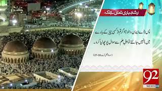 Irshad e Bari Talla   3 July 2018   92NewsHD