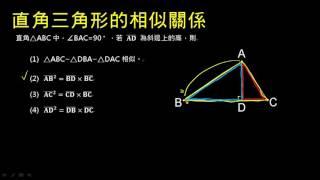 【觀念】直角三角形的母子相似性質