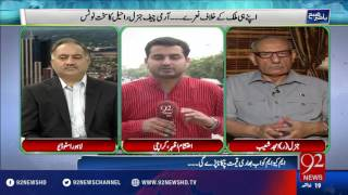 Bakhabar Subh -23-08-2016- 92NewsHD