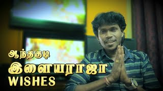New album mp3 songs promo speech Anthakudi Dr.C.ilayaraja