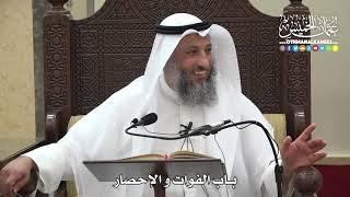 1173 - باب الفوات والإحصار - عثمان الخميس