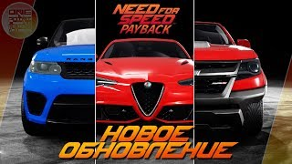 Need For Speed: Payback - НОВОЕ ОБНОВЛЕНИЕ! / Новые авто / 399лвл на всех авто / Много нового!