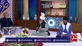 Subh E Noor | Nazrana-e-Aqeedat Hazrat Imam Ali Raza (A.S.) - 16 August 2017 - 92NewsHDPlus