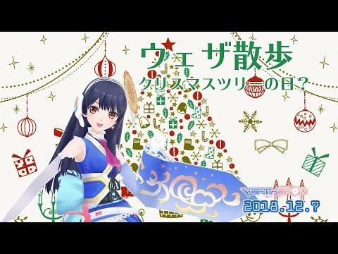 【クリスマスツリーといったら…】ウェザ散歩 2018年12月7日 LiVE