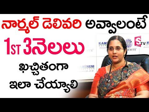 Dr. Sree Ramya -  pregnancy woman mistakes  గర్భిణీ స్త్రీలు ఈ తప్పు వల్లే ప్రసవం సీరియస్ అవుతుంది
