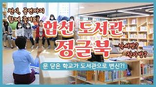 """[경남타임즈] 정글짐 아니죠~ """"정글북"""" 맞습니다! 합천의 New 도서관 속속들이???? 다시보기"""