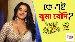 কে এই Jhuma Boudi? Dupur Thakurpo Season 2 | Monalisa width=