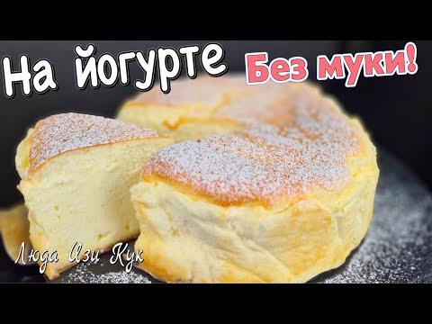 БЕЗ МУКИ и МАСЛА ПИРОГ НА ЙОГУРТЕ творожный пирог без творога ВОЗДУШНЫЙ, НЕЖНЫЙ Люда Изи Кук Завтрак