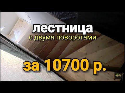 Самая ДЕШЕВАЯ лестница на второй этаж. Деревянная с двумя забежными поворотами. photo