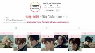 [Karaoke/Thaisub] GOT7 (갓세븐) - Shopping Mall #TNTSUB