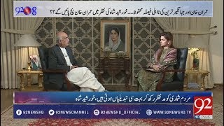 92at8 (Khursheed Shah Exclusive Interview) - 14 November 2017 - 92NewsHDPlus
