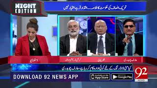 Presidential Ordinances route is not good Process: Arif Chaudhry | 8 Dec 2018 | 92NewsHD