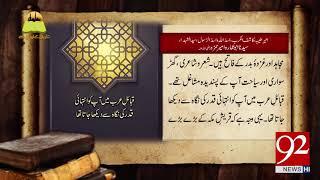 Tareekh Ky Oraq Sy | Hazrat Ameer Hamza (RA) | 30 June 2018 | 92NewsHD