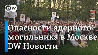 Ядерный могильник Москве: