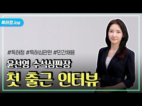 [VLOG] 특허청 공무원 브이로그 | 국장급 직위 첫 여성 민간전문가, 윤선영 수석심판장