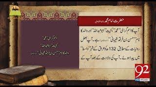 Tareekh Ky Oraq Sy | Hazrat Imam Muhammad (Rahmat Ullah Alaih ) | 15 July 2018 | 92NewsHD
