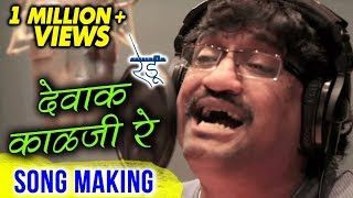 Dewak Kalaji Re | Song Making | Redu Marathi Movie 2018 | Ajay Gogavale | Releasing On 18th May 2018