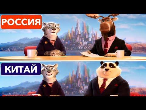 Эти Мультфильмы выглядят По-другому в разных странах
