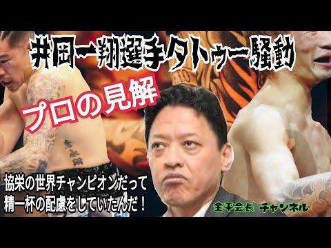 【井岡一翔選手のタトゥー騒動についてプロの見解】協栄ジム所属タトゥー入りの世界チャンピオン経験談から金平語ります!
