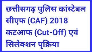 CGPOLICE CAF / CUT OFF / COOK / SWEEPER / DHOBI / NAI छत्तीसगढ़ /कुक / स्वीपर / नाई / धोबी / कट ऑफ width=